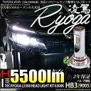 【前照灯】トヨタ ヴォクシー[ZRR/ZWR80系]ハイビームライト対応LED 凌駕-RYOGA-L5500 LEDヘッドライトキット 明るさ全光束5500ルーメン LEDカラー:ホワイト6500K(ケルビン) バルブ規格:HB3(9005)