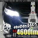15-C-1【前照灯】ホンダ フリード[GB5/GB6]ハイビームランプ対応 LED MONSTER L4600 LEDバルブキットLEDカラー:ホワイト6600K バルブ規格:HB3【あす楽】【5%OFFクーポン】