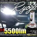 【前照灯】ホンダ フリード[GB5/GB6]ハイビームランプ対応 LED 凌駕-RYOGA-L5500 LEDヘッドライトキット 明るさ全光束5500ルーメン LEDカラー:ホワイト6500K(ケルビン) バルブ規格:HB3(9005)【5%OFFクーポン】