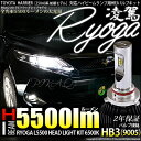 【前照灯】トヨタ ハリアー[ZSU60系 前期モデル]ハイビームランプ対応 LED 凌駕-RYOGA-L5500 LEDヘッドライトキット 明るさ全光束5500ルーメン LEDカラー:ホワイト6500K(ケルビン) バルブ規格:HB3(9005)【5%OFFクーポン】
