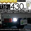 【後退灯】トヨタ タウンエーストラック[S402U/S412U]バックランプ対応LED T16 LED BACK LAMP BULB 『NEO18』 ウェッジシングル球 LEDカラー:ホワイト 1個入(5-B-2)