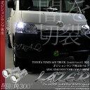 【車幅灯】トヨタ タウンエーストラック[S402U/S412U]ポジションランプ対応LED T10 レーザー170ウェッジシングルバルブ SEOUL SEMICONDUCTOR製 CSP素子5個搭載 LEDカラー:ホワイト 6300K 入数:2個(3-A-10)