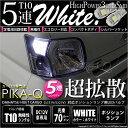 【車幅灯】ダイハツ ハイゼットカーゴ[S331V/S321V]ポジションランプ対応LED T10 High Power 3chip SMD 5連ウェッジシングルLED球 LEDカラー:ホワイト 無極性タイプ 1セット2球入(2-B-5)