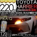 【F Rウインカー】トヨタ ハリアー[ZSU/ASU60系後期モデル]ウインカーランプ(フロント リア)対応 T20S LED TURN SIGNAL BULB 『NEO15』 ウェッジシングル球 LEDカラー:アンバー 1セット2個入(6-A-8)