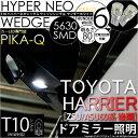 【ウエルカムランプ】トヨタ ハリアー[ZSU/ASU60系後期モデル]ドアミラー照明対応LED T10 HYPER NEO 6 WEDGE[ハイパーネオシックスウェッジシングル球] LEDカラー:サンダーホワイト 1セット2個入【あす楽】
