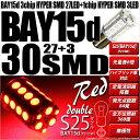 ☆[BAY15d] S25ダブル 3chipHYPER SMD27連+1chip HYPER SMD3連口金球LED 無極性レッド(赤) 1セット2球入(7-A-10)
