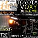 【F Rウインカー】トヨタ ヴォクシー[ZRR80系後期モデル]ウインカーランプ(フロント リア)対応LED T20S T20シングル 極-KIWAMI-(きわみ)全光束270lm ウェッジシングル球 LEDカラー:アンバー 色温度1700K 1セット2個入(6-A-3)