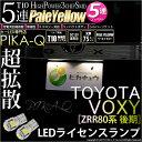 P10倍!【ナンバー灯】トヨタ ヴォクシー[ZRR80系後期モデル]ライセンスランプ対応LED T10 High Power 3chip SMD 5連ウェッジシングルLED球 LEDカラー:ペールイエロー(4300K) 無極性タイプ 1セット2球入(2-B-7)