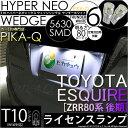 【ナンバー灯】トヨタ エスクァイア[ZRR80系後期モデル]ライセンスランプ対応LED T10 HYPER NEO 6 WEDGE ハイパーネオシックスウェッジシングル球 LEDカラー:サンダーホワイト 1セット2個入(2-C-10)