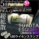 【ナンバー灯】トヨタ エスクァイア[ZRR80系後期モデル]ライセンスランプ対応LED T10 High Power 3chip SMD 5連ウェッジシングルLED球 LEDカラー:ペールイエロー(4300K) 無極性タイプ 1セット2球入(2-B-7)