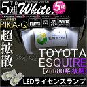 【ナンバー灯】トヨタ エスクァイア[ZRR80系後期モデル]ライセンスランプ対応LED T10 High Power 3chip SMD 5連ウェッジシングルLED球 LEDカラー:ホワイト 無極性タイプ 1セット2球入(2-B-5)