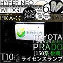 【ナンバー灯】トヨタ ランドクルーザー プラド[TRJ/GDJ150系 後期モデル]ライセンスランプ対応LED T10 HYPER NEO 6 WEDGE ハイパーネオシックスウェッジシングル球 LEDカラー:サンダーホワイト 1セット2個入(2-C-10)