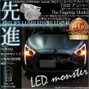 【F・Rウインカー】ダイハツ コペン ローブ/エクスプレイ [LA400K] ウインカーランプ(フロント・リア対応)LED T20S PHILIPS LUMILEDS製LED搭載 LED MONSTER 270LM ウェッジシングル球 LEDカラー:アンバー 1セット2個入 品番:LMN10【h1000】(5-D-7)
