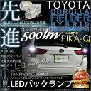 【後退灯】トヨタ カローラフィールダー ハイブリッド[NKE165G 後期モデル]バックランプ対応LED T16 LED MONSTER 500LM ウェッジシングル球 LEDカラー:ホワイト 色温度6500K 1セット2個入 品番:LMN16(4-D-9)