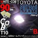 【室内灯】トヨタ カローラフィールダー ハイブリッド[NKE165G 後期モデル]フロントパーソナルランプ対応 T10 WHITE×COB(ホワイトシーオービー)パワーLEDウェッジバルブ T字型 タイプB LEDカラー:ホワイト6600K 全光束:90ルーメン 入数:2個(3-D-7)