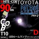 【室内灯】トヨタ カローラフィールダー ハイブリッド[NKE165G 後期モデル]ラゲッジルームランプ(ラゲージ)対応 T10 POWER WHITE×COB(シーオービー)LEDウェッジバルブ タイプD 形状:うちわ型-極小 明るさ:全光束70ルーメン/1個 ホワイト 入数:1個(3-D-10)