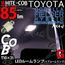 【室内灯】トヨタ カローラフィールダー ハイブリッド[NKE165G 後期モデル]リアインテリアランプ対応 T10×31mm WHITE×COB(ホワイトシーオービー)パワーLEDフェストンバルブ[タイプG] LEDカラー:ホワイト6600K 全光束:85ルーメン 入数:1個(4-A-4)