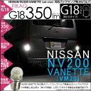 【後退灯】ニッサン NV200 バネット[VM20]バックランプ対応LED G18[BA15s] 350lmシングル口金球 LEDカラー:ホワイト 色温度:6500K ピン角180°1セット2個入(5-C-8)