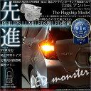 【Rウインカー】ニッサン ノート e-POWER[HE12]リアウインカーランプ対応LED T20S PHILIPS LUMILEDS製LED搭載 LED MONSTER 270LM ウェッジシングル球 LEDカラー:アンバー 1セット2個入 品番:LMN10(5-D-7)