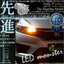 P10倍!【F・Rウインカー】ホンダ フ...