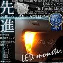 【F Rウインカー】トヨタ プリウス[ZVW30後期モデル] ウインカーランプ(フロント リア対応)LED T20S PHILIPS LUMILEDS製LED搭載 LED MONSTER 270LM ウェッジシングル球 LEDカラー:アンバー 1セット2個入 品番:LMN10(5-D-7)