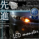 【F Rウインカー】トヨタ エスティマハイブリッド[AHR20W後期モデル] ウインカーランプ(フロント リア対応)LED T20S PHILIPS LUMILEDS製LED搭載 LED MONSTER 270LM ウェッジシングル球 LEDカラー:アンバー 1セット2個入 品番:LMN10(5-D-7)