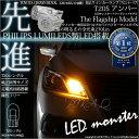 【F Rウインカー】トヨタ クラウンロイヤル[GRS210/AWS210]前期モデル ウインカーランプ(フロント リア対応)対応LED T20S PHILIPS LUMILEDS製LED搭載 LED MONSTER 270LM ウェッジシングル球 LEDカラー:アンバー 1セット2個入 品番:LMN10(5-D-7)