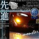 【F Rウインカー】トヨタ 86[ZN6]前期モデル ウインカーランプ(フロント リア対応)対応LED T20S PHILIPS LUMILEDS製LED搭載 LED MONSTER 270LM ウェッジシングル球 LEDカラー:アンバー 1セット2個入 品番:LMN10(5-D-7)