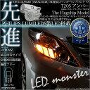 【F Rウインカー】トヨタ アルファード[GGH/ANH20系後期]ウインカーランプ(フロント リア対応)LED T20S PHILIPS LUMILEDS製LED搭載 LED MONSTER 270LM ウェッジシングル球 LEDカラー:アンバー 1セット2個入 品番:LMN10(5-D-7)