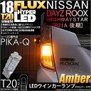 ニッサン デイズルークス ハイウェイスターウインカーランプ(フロント・リア)対応LED T20S HYPER FLUX LED18連ウェッジシングル球アンバー 無極性タイプ 1セット2個入(6-B-8)