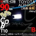 【室内灯】トヨタ アルファード 30系 後期 (AGH30W/GGH35W/AGH35W/GGH30W)リアパーソナルランプ T10 WHITE×COB(ホワイトシーオービー)パワーLEDウェッジバルブ T字型 タイプB LEDカラー:ホワイト6600K 全光束:90ルーメン 入数:4個(11-B-4)