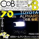 【室内灯】トヨタ アルファード 30系 後期 (AGH30W/GGH35W/AGH35W/GGH30W)リアパーソナルランプ対応 T10 POWER COB(シーオービー)LEDウェッジバルブ [タイプB] 形状:T字型-小 明るさ:全光束80ルーメン/1個 LEDカラー:ホワイト 4個入(4-E-2)