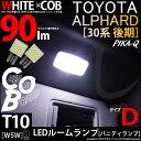 【室内灯】トヨタ アルファード 30系 後期 (AGH30W/GGH35W/AGH35W/GGH30W)バニティミラーランプ対応 T10 WHITE×COB(ホワイトシーオービー)パワーLEDウェッジバルブ[うちわ型][タイプD]LEDカラー:ホワイト6600K 全光束:90ルーメン 入数:2個(3-D-9)