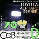 【室内灯】トヨタ アルファード 30系 後期 (AGH30W/GGH35W/AGH35W/GGH30W)バニティランプ対応LED T10 POWER COB(シーオービー)LEDウェッジバルブ [タイプD] 形状:うちわ型-小 明るさ:全光束80ルーメン/1個 LEDカラー:ホワイト 2個入 面発光(4-B-10)
