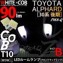【室内灯】トヨタ アルファード 30系 後期 (AGH30W/GGH35W/AGH35W/GGH30W)フロントマップランプ T10 WHITE×COB(ホワイトシーオービー)パワーLEDウェッジバルブ T字型 タイプB LEDカラー:ホワイト6600K 全光束:90ルーメン 入数:2個(3-D-7)