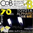 【室内灯】トヨタ アルファード 30系 後期 (AGH30W/GGH35W/AGH35W/GGH30W)フロントマップランプ対応 T10 POWER COB(シーオービー)LEDウェッジバルブ [タイプB] 形状:T字型-小 明るさ:全光束80ルーメン/1個 LEDカラー:ホワイト 2個入(4-B-7)