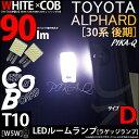 【室内灯】トヨタ アルファード 30系 後期 (AGH30W/GGH35W/AGH35W/GGH30W)ラゲッジランプ対応 T10 WHITE×COB(ホワイトシーオービー)パワーLEDウェッジバルブ[うちわ型][タイプD]LEDカラー:ホワイト6600K 全光束:90ルーメン 入数:2個(3-D-9)