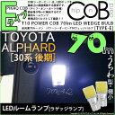 【室内灯】トヨタ アルファード 30系 後期 (AGH30W/GGH35W/AGH35W/GGH30W)ラゲッジランプ対応 T10 POWER COB(シーオービー)LEDウェッジバルブ [タイプE] 形状:うちわ型-極小 明るさ:全光束70ルーメン/1個 LEDカラー:ホワイト 2個入(4-C-2)