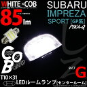 スバル インプレッサスポーツ(GP2/GP3/GP6/GP7)センタールームランプ対応LED T10×31mm WHITE×COB(ホワイトシーオービー)パワーLEDフェストンバルブ[タイプG] LEDカラー:ホワイト6600K 全光束:85ルーメン 入数:1個(4-A-4)