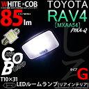 トヨタ RAV4リアインテリアランプ対応LED T10×31mm WHITE×COB(ホワイトシーオービー)パワーLEDフェストンバルブ[タイプG] LEDカラー:ホワイト6600K 全光束:85ルーメン 入数:1個(4-A-4)