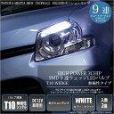 【車幅灯】トヨタ シエンタ ダイス NCP81G ポジションランプ対応LED T10 High Power 3chip SMD 9連ウェッジシングルLED球 1セット2球入【あす楽】