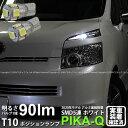 【車幅灯】トヨタ ヴォクシー[ZRR70系(MC前)]ポジションランプ対応LED T10 HIGH POWER 3CHIP SMD 5連ウェッジシングル球 明るさ90ルーメン アルミ基板搭載 LEDカラー:ホワイト 1セット2個入(2-B-5)