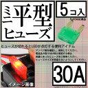 ☆ミニ平型ヒューズ 30A(アンペア) 5個入(1-A5-6)