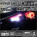 【後退灯】マツダ アテンザワゴン XD[GJ2FW]バックランプ対応 T20S 3chipHYPER SMD27連+1chip HYPER SMD3連ウェッジLED 無極性ホワイト 1セット2球入【あす楽】10P03Dec16