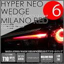 【尾灯】マツダ アテンザワゴン XD[GJ2FW] リアスモールランプ対応LED T10 HYPER NEO 6 WEDGE[ハイパーネオシックスウェッジシングル球] LEDカラー:ミラノレッド(赤) 1セット2個入【あす楽】