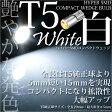 ☆T5 3chip HYPER SMDコンパクトウェッジシングルLED球ホワイト 1個入 メーター/エアコン/シガーライター/灰皿内照明【あす楽】