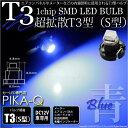 ☆T3 1chip SMD LED(S型) LEDカラー:ブルー メーターランプ・エアコンパネルランプ・シガーライターランプ・灰皿内照明【あす楽】10P09Jul16