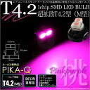 ☆T4.2 1chip SMD LED(M型) LEDカラー:ピンクパープル メーターランプ エアコンパネルランプ シガーライターランプ 灰皿内照明(1-A2-6)