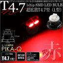 ☆T4.7 1chip SMD LED(L型)LEDカラー:レッド(赤) メーターランプ・エアコンパネルランプ・シガーライターランプ・灰皿内照明【あす楽】