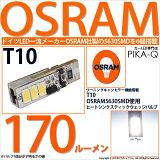 ��˥���顼��¢LED��T10 OSRAM ������� 5630 SMD6Ϣ�ҡ��ȥ����ƥ��å������å��Х�֡���«170�롼���LED���顼���ۥ磻�ȡ�1���å�2�������ڤ����ڡ�